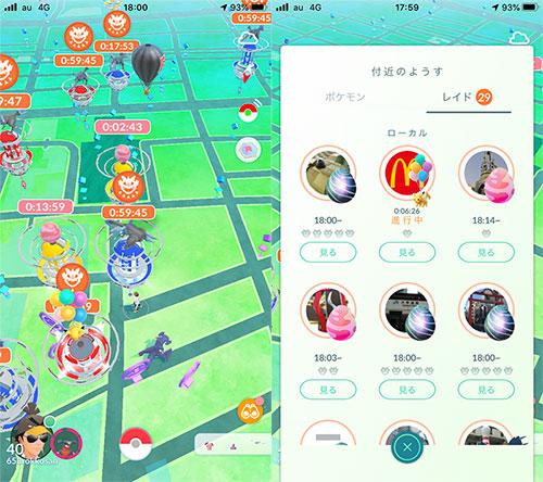 神戸:六甲道 レイドアワー