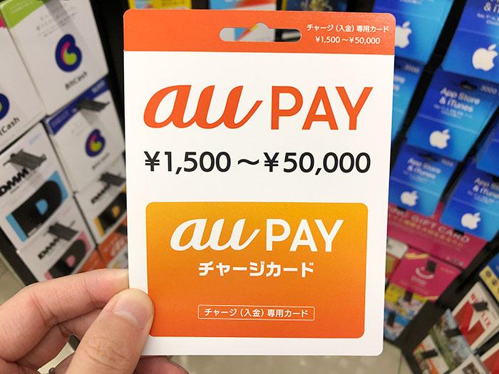 au Pay チャージカード