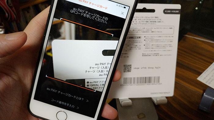 チャージカード裏面のコード