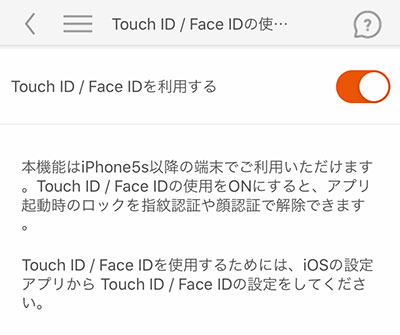Touch ID/Face IDの使用設定