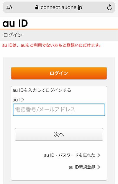 au IDでログイン