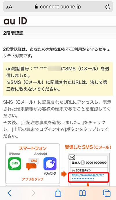 2段階認証でSMS