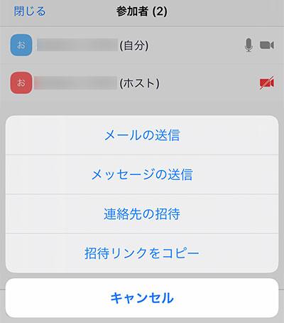 招待URLをコピー