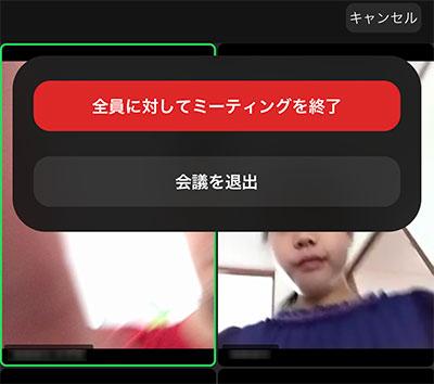 ビデオ通話(ミーティングルーム)