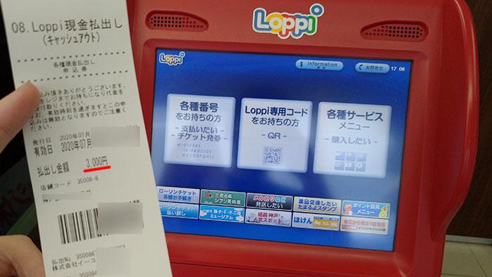 キャッシュバック(3,000円)