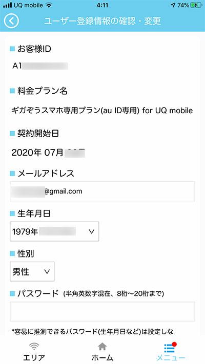 ユーザー登録情報