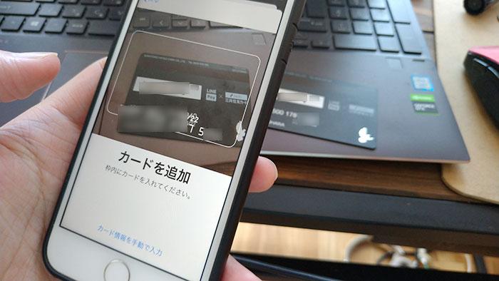 カードをiPhoneのカメラ