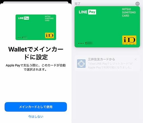 ウォレットアプリで優先して使うカード