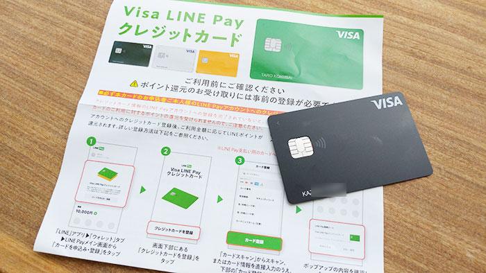 LINE Payクレジットカード