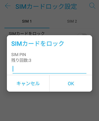SIMカードをロック