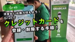 Grabアプリにクレジットカードを登録・削除する手順!現金払いは控えよう!