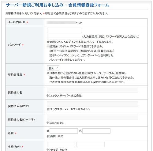 エックスフリー 会員情報登録フォーム
