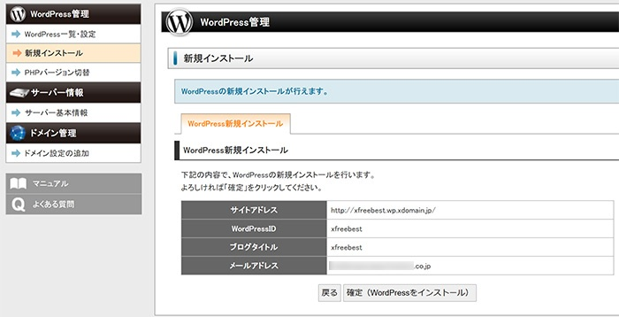 確定(WordPressをインストール)