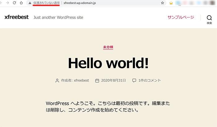 エックスフリー WordPressサイト