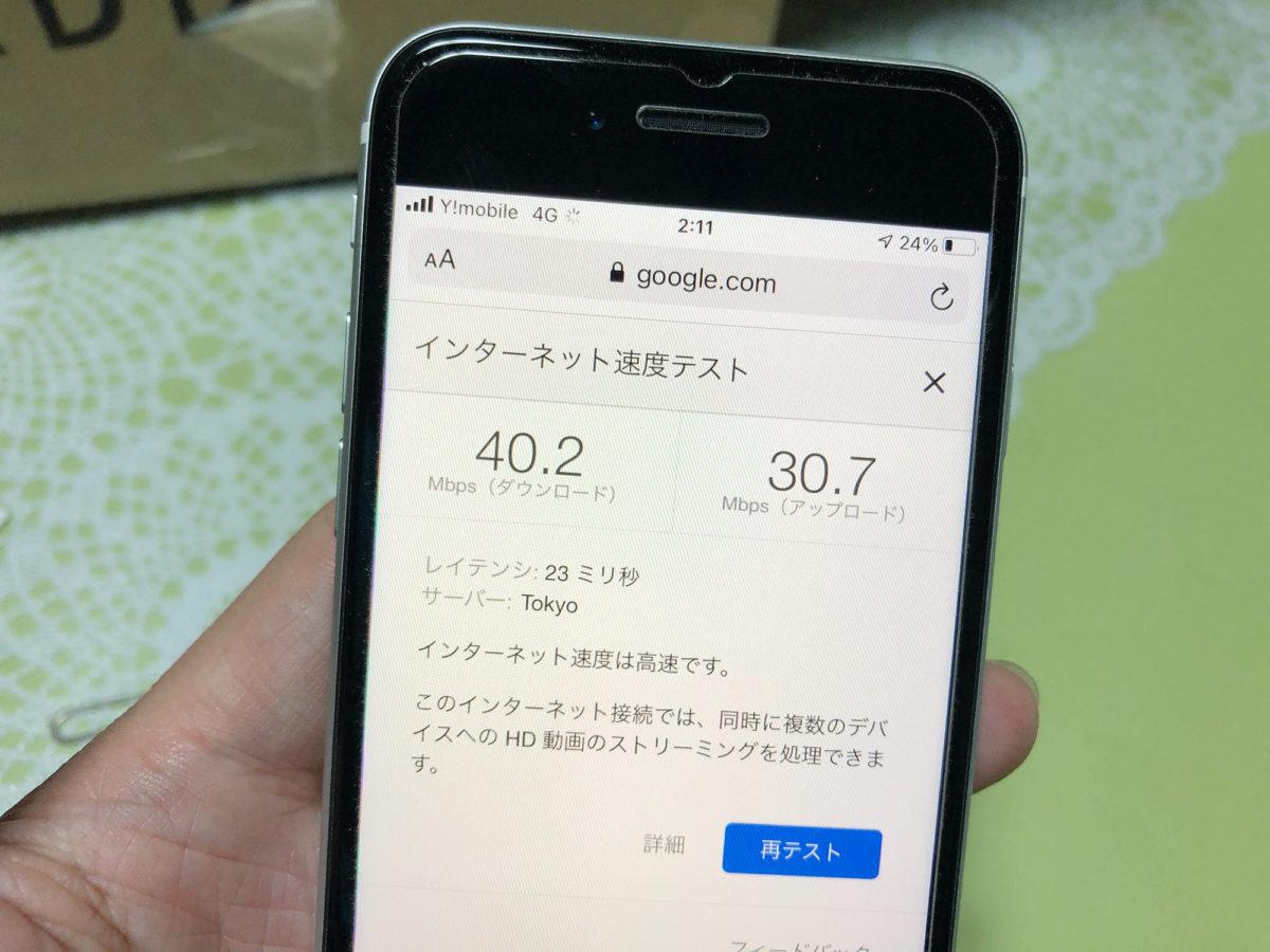 ワイモバイル 通信速度
