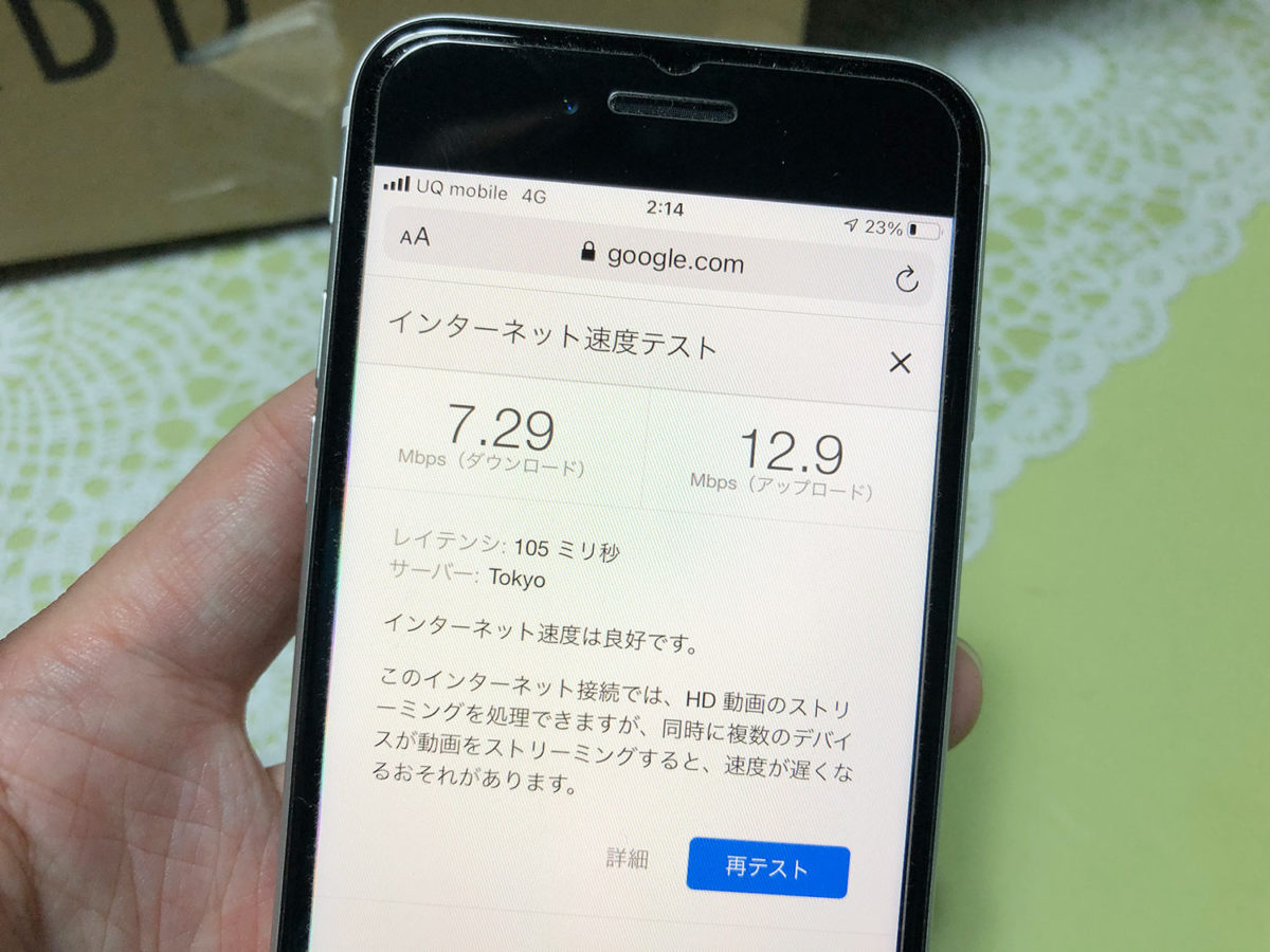 UQモバイル 通信速度