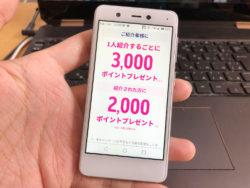 楽天モバイルとは?通常月額2,980円が1年間無料なので、今が安く乗り換えるチャンスです!