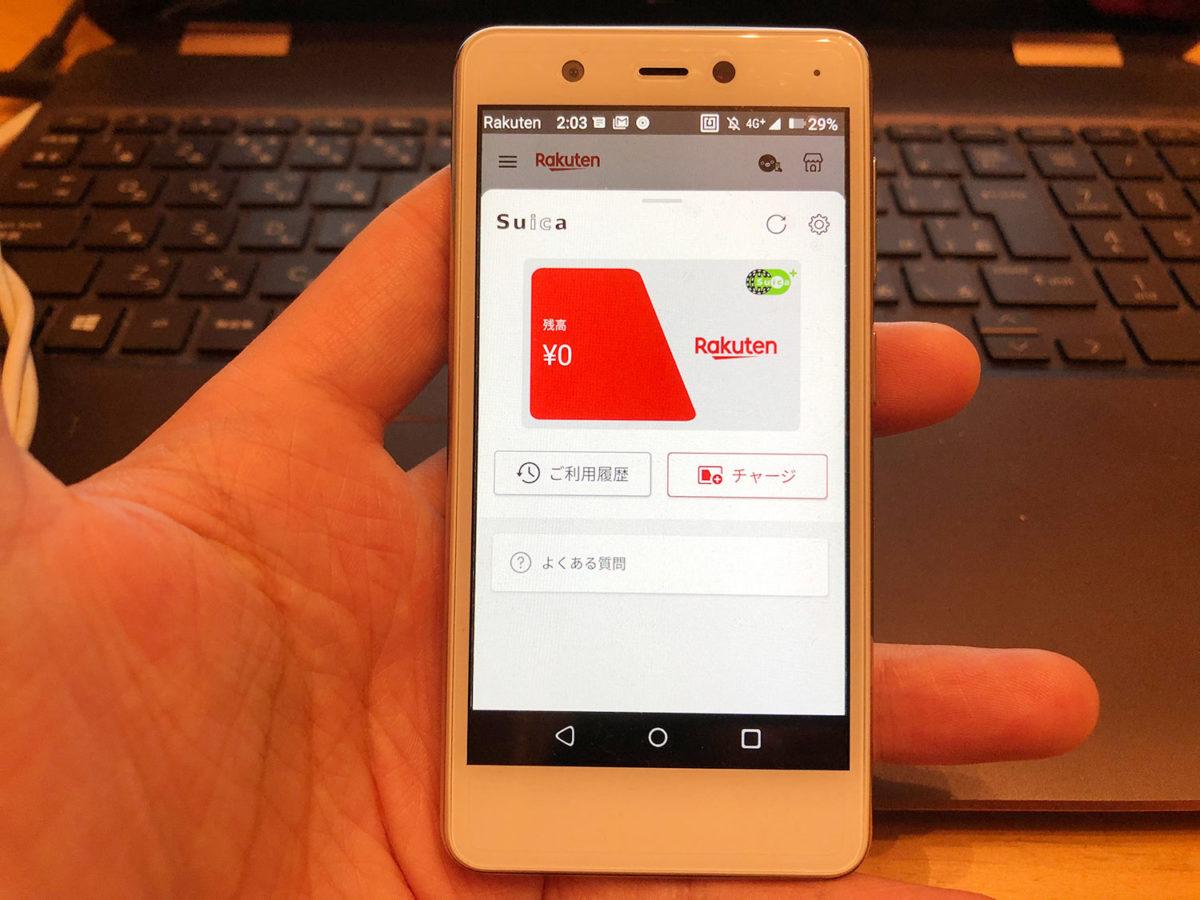 赤色のバーチャルSuicaカードが表示