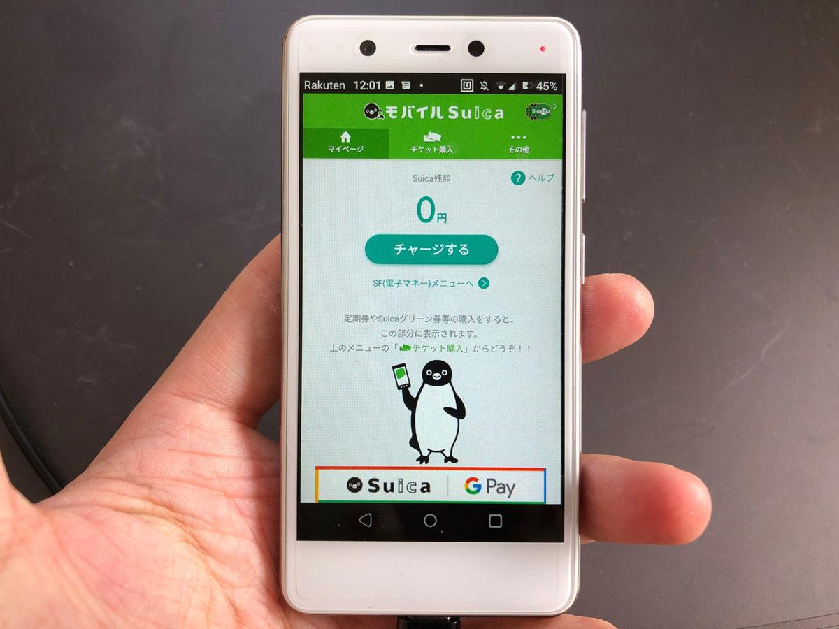 モバイルSuicaアプリ