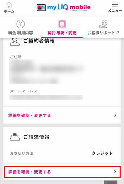UQモバイル 詳細を確認・変更する