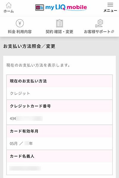 UQモバイル 変更前の支払い情報