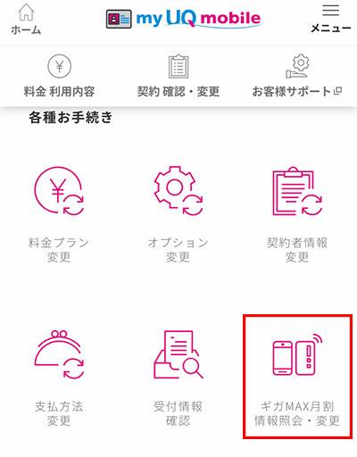 ギガMAX月割情報紹介・変更