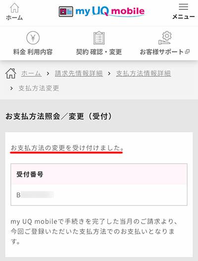 UQモバイル 支払い方法
