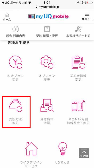 UQモバイル 支払方法変更