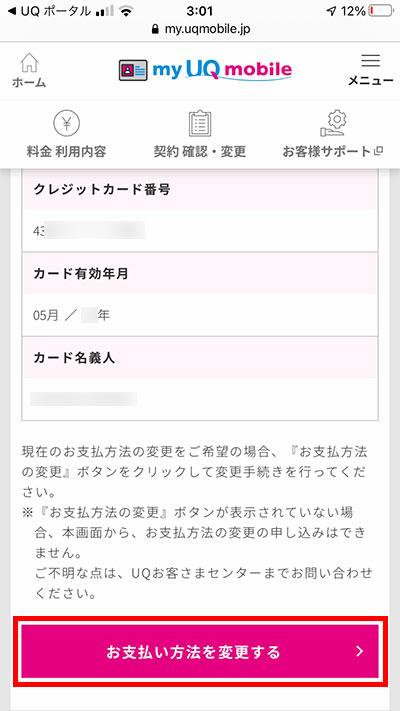 UQモバイル お支払い方法を変更する