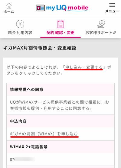 UQモバイルとWiMAXの間で情報は共有されます