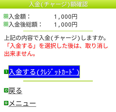 入金する(クレジットカード)