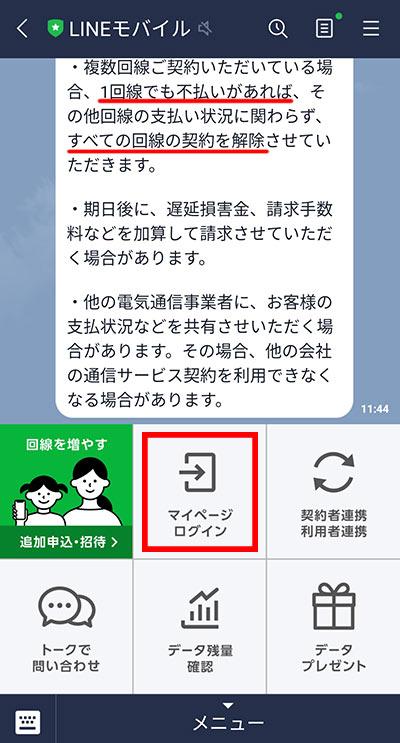 ラインモバイル マイページログイン