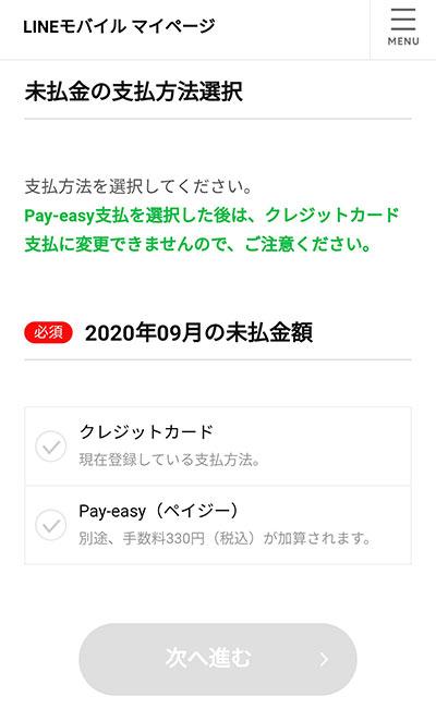 未払金の支払方法選択