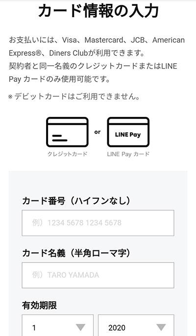新しいクレジットカード情報