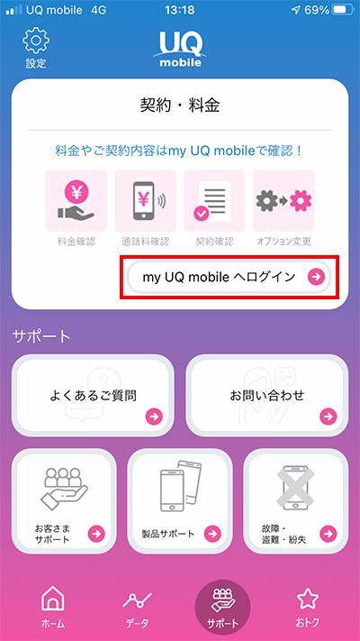 my UQ mobileへログイン