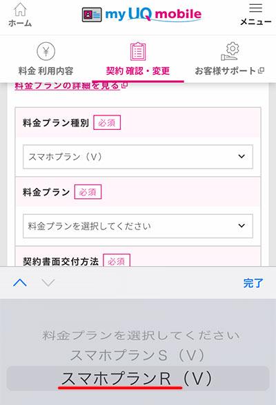 UQモバイル 料金プラン種別