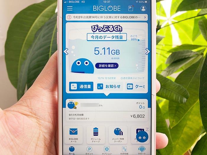 ビッグローブモバイルアプリ