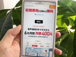 「6カ月間1,200円割引だー!」ビッグローブモバイルとは?乗り換えキャンペーン情報と料金・通信速度比較!