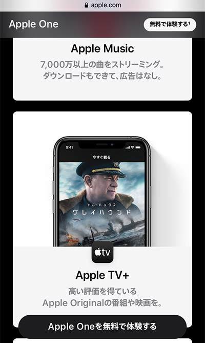 アップルワン公式サイト