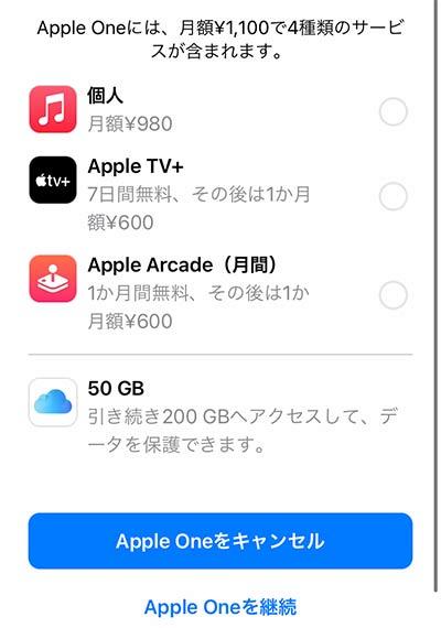 Apple Oneをキャンセル