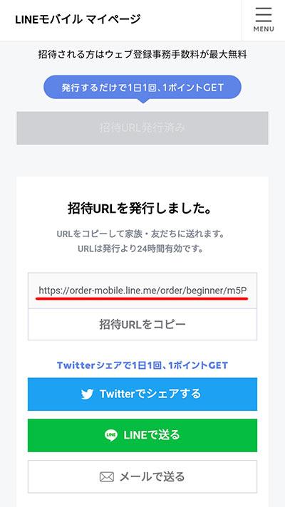 ラインモバイル 招待URL