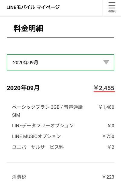 月々2,455円