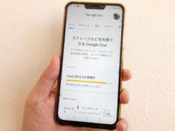 グーグルワンとは?Googleの保存容量を増やす料金と空き容量確認方法!