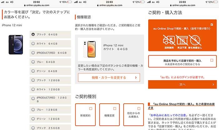 iPhone12 mini予約ページ