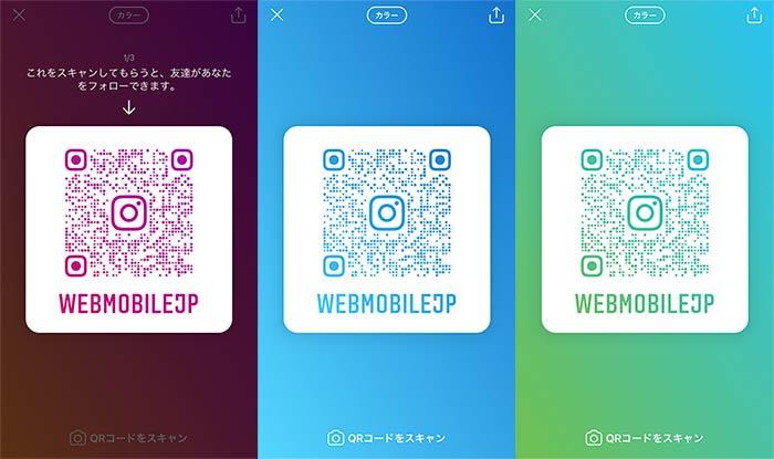 webmobile インスタグラム