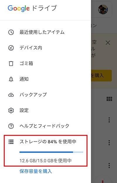Googleドライブで確認