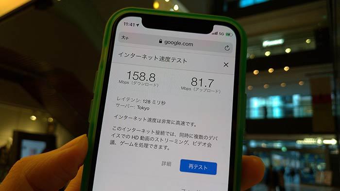 au本家(5G)の通信速度