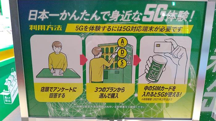 5G販機で5G対応SIM
