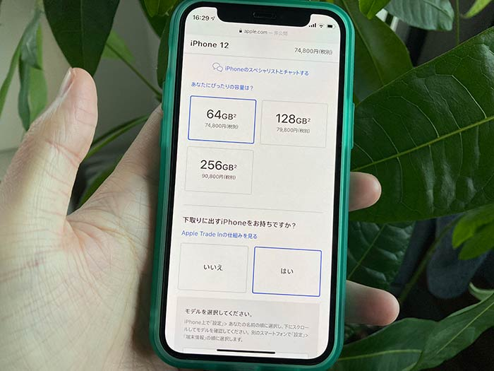 iPhone12ミニ、おすすめの購入先
