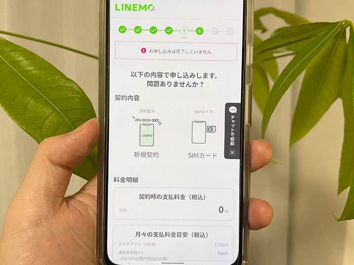 LINEMO 特にSIMカードタイプは再確認を!